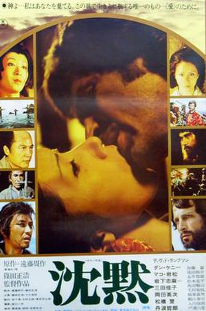 Silence (1971 film) - Original Japanese poster