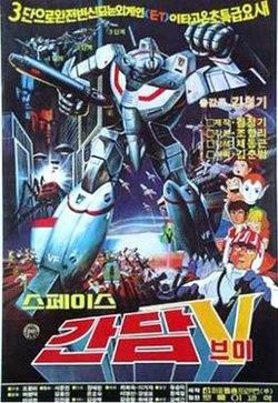 Mazinger Z Wikipedia >> Space Gundam V - Wikipedia