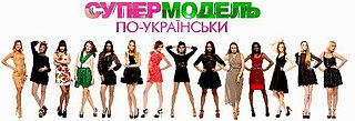 <i>Supermodel po-ukrainsky</i> (season 1)
