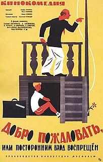 <i>Welcome, or No Trespassing</i> 1964 film by Elem Klimov