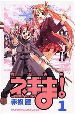 NegimaMagisterNegiMagi vol1 Cover.jpg