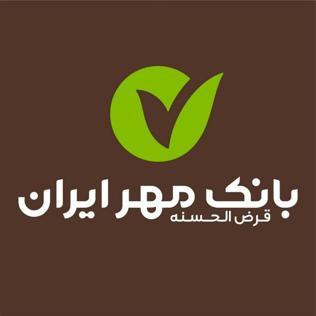 مدارک دریافت وام ۸۰ میلیونی بانک مهر ایران