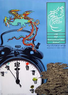 جشنواره ي فجر