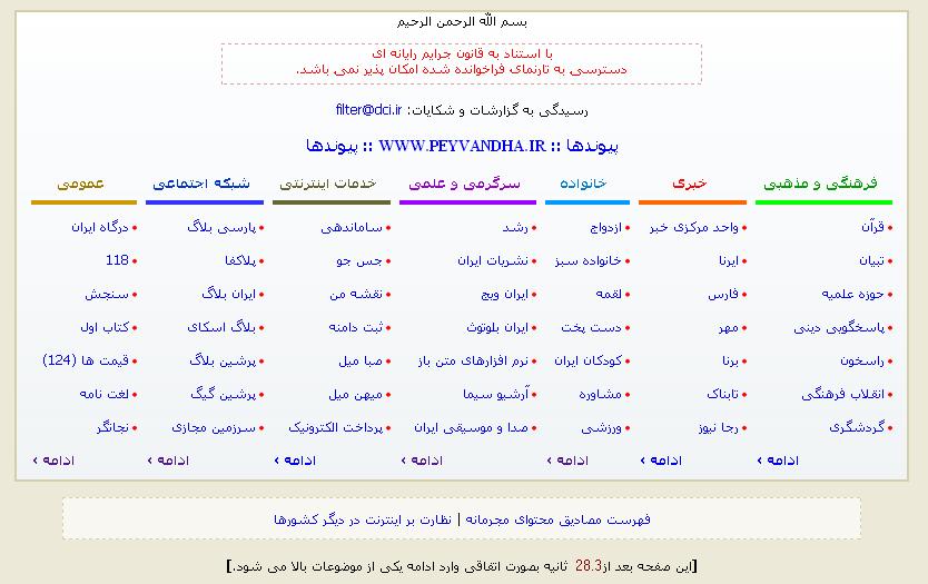 فیلترینگ اینترنت در ایران ویکی و آسمونی تبلیغات در آسمونی