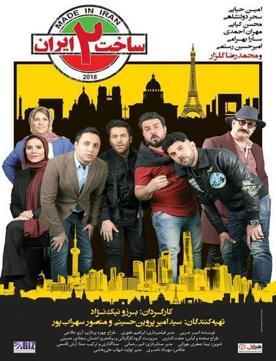 دانلود رایگان قسمت های سریال ساخت ایران 2 - با لینک مستقیم