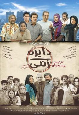 Image result for فیلم ایرانی دایره زنگی