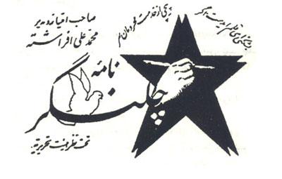 روزنامه فکاهی چلنگر(محمد علی افراشته)