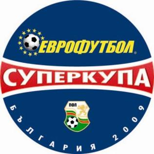 Bulgarian football supercup.jpg
