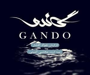 گاندو (مجموعه تلویزیونی)
