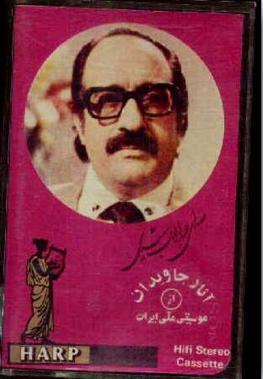 https://upload.wikimedia.org/wikipedia/fa/2/28/Abdolvahab_Shahidi_-_Harf.JPG