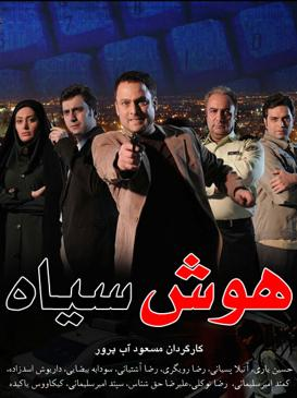 http://upload.wikimedia.org/wikipedia/fa/2/28/Hoosh-e_Siah_TV_series_poster.jpg