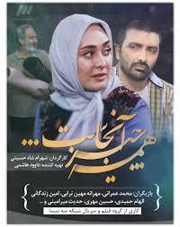 سریال ایرانی همه چیز آنجاست