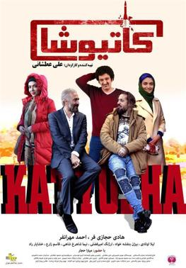 کاتیوشا (فیلم)