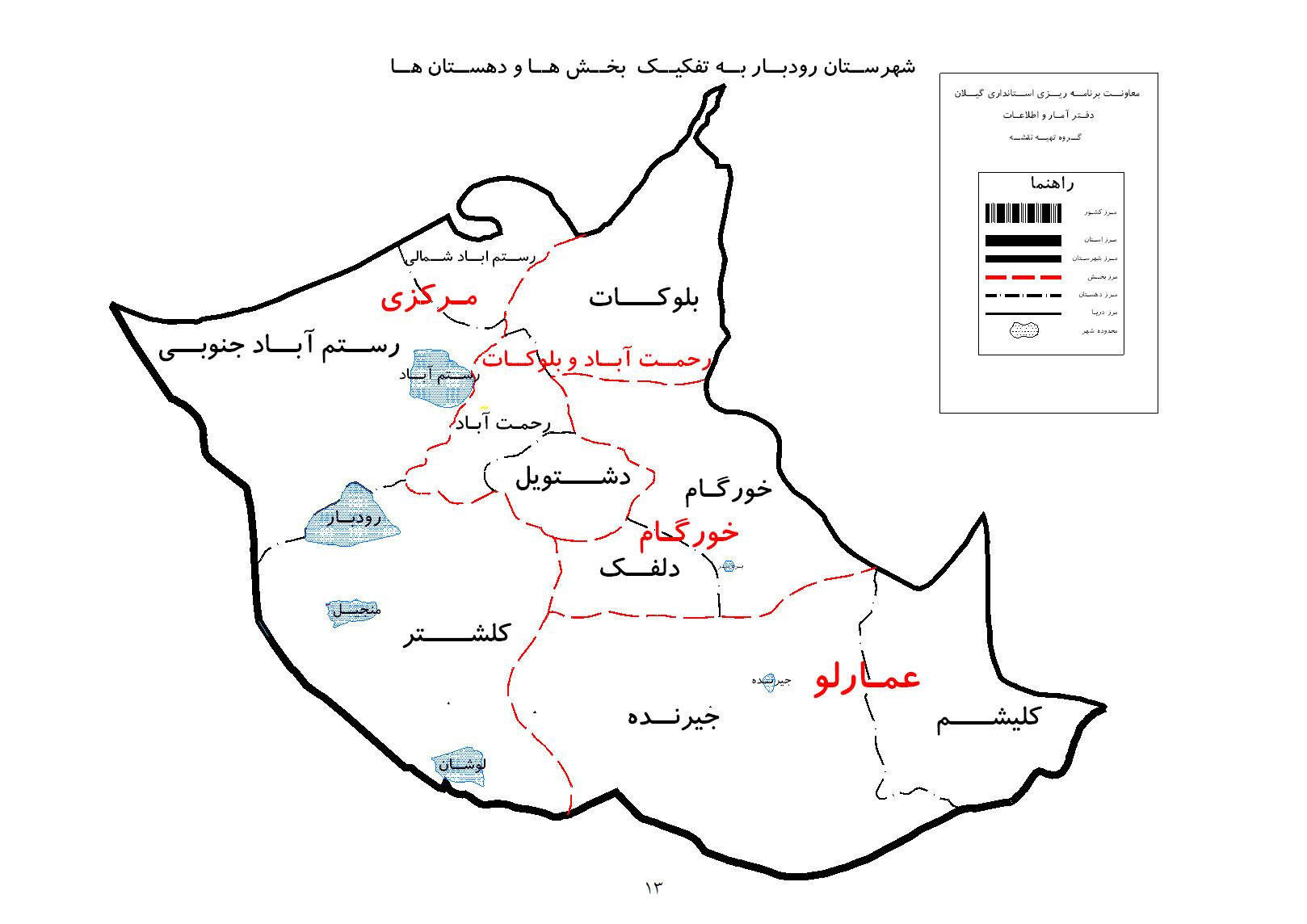 شهرستان رودبار