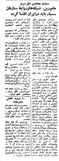 مسعود رجوی ویکی پدیا دانشنامه