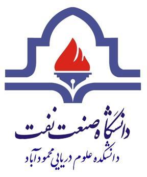 دانشکده علوم دریایی محمودآباد