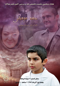 پرونده:Musicbox(iranian movie).jpg