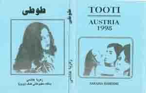 پرونده:Tooti-zakaria hashemi.jpg