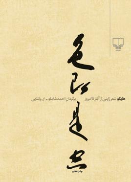 اشعار عاشقانه به زبان اردو هایکو، شعر ژاپنی - ویکیپدیا، دانشنامهٔ آزاد