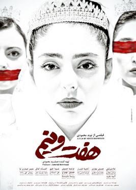 فیلم هفت و نیم از نوید محمدزاده