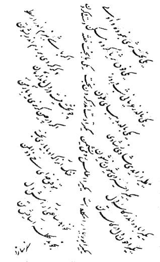http://upload.wikimedia.org/wikipedia/fa/5/56/Irajkhat.JPG