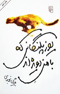 معرفی کتاب کوتاه: یوزپلنگانی که با من دویده اند