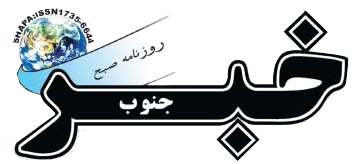 استخدام استان فارس و شهر شیراز – ۰۳ اردیبهشت ۹۸