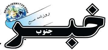 استخدام استان فارس و شهر شیراز – ۱۹ آبان ۹۷