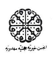 انجمن حجتیه