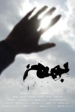 بازیگر نقش پویا در پرستاران بهمن (فیلم) - ویکیپدیا، دانشنامهٔ آزاد