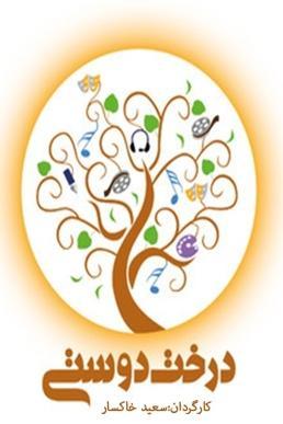 نادیا ملینا ویکی پدیا درخت دوستی - ویکیپدیا، دانشنامهٔ آزاد