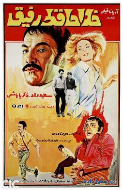 [تصویر: Khoda_Hafez_Rafigh_movie_poster.jpg]