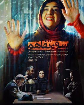 اولین تیزر فیلم سوءتفاهم به کارگردانی احمدرضا معتمدی