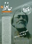 Hafez35.jpg