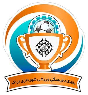 باشگاه فوتبال شهرداری اراک