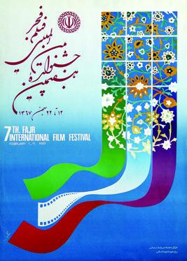 جشنواره بینالمللی فجر