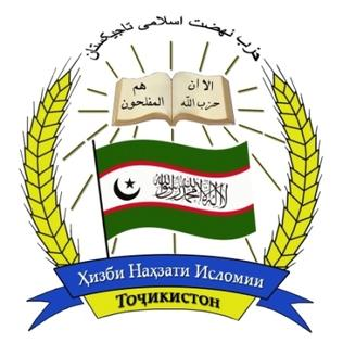 پرونده:Islamic Renaissance Party of Tajikistan Logo.jpg