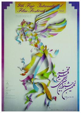 جشنواره فجر پوستر
