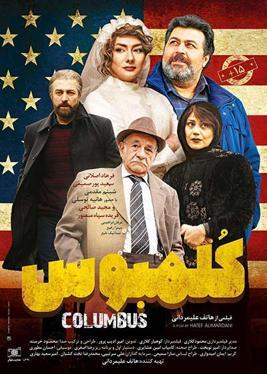 کلمبوس (فیلم ۱۳۹۷)