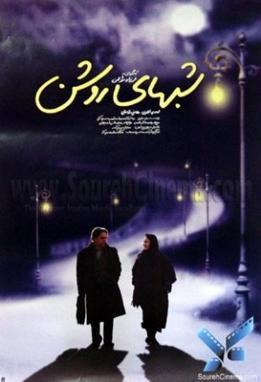 پرونده:White Nights - Shabhaye roshan (2003).jpg