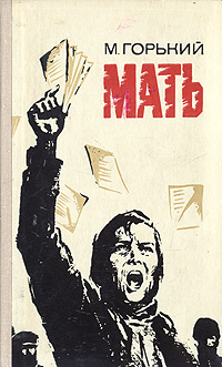 Book cover of The Mother (novel) by Maxim Gorky.jpg