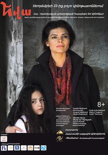 Yeva film poster.jpg