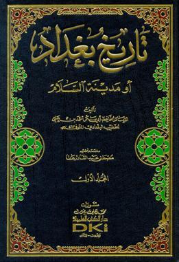 كتاب تاريخ بغداد pdf