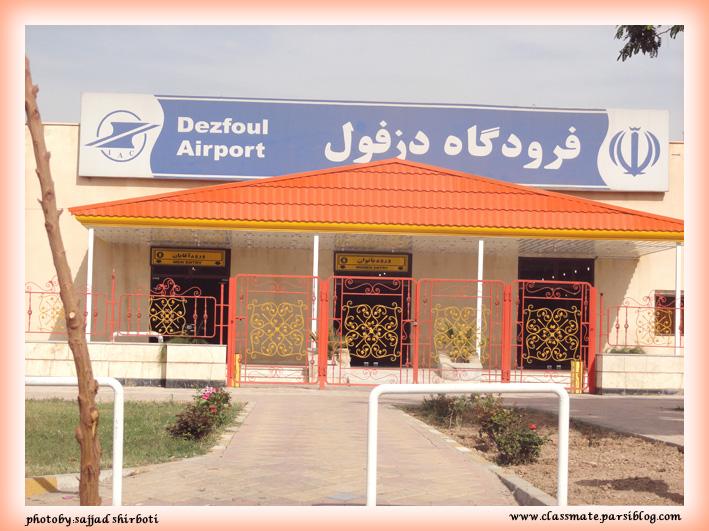فرودگاه دزفول