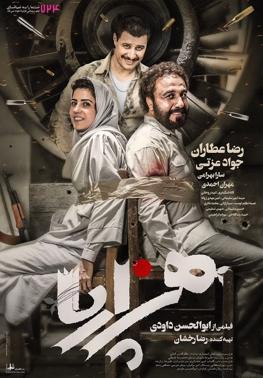 فهرست پرفروشترین فیلمهای سینمای ایران