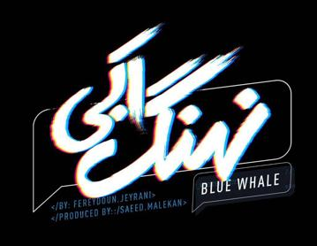 نهنگ آبی (مجموعه نمایش خانگی)