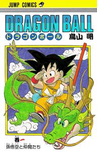 جلد اول مانگای دراگون بال