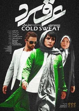 عرق سرد (فیلم ۱۳۹۶)