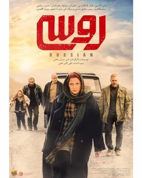 روسی (فیلم)