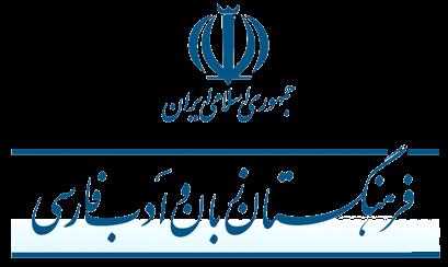 فرهنگستان زبان و ادب فارسی را در دو جمله معرفی کنید